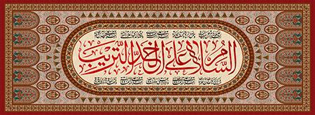السلام علی الخد التریب