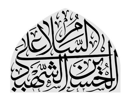 السلام علی الحسین الشهید