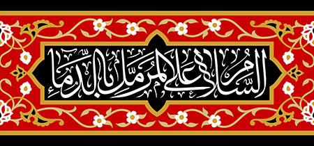 السلام علی المرمل بالدماء