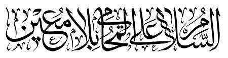 السلام علی المحامی بلا معین