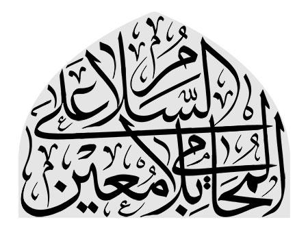 السلام علی المحامی بلامعین