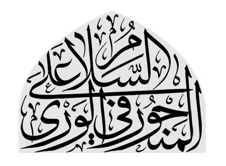 السلام علی المنحور فی الوری