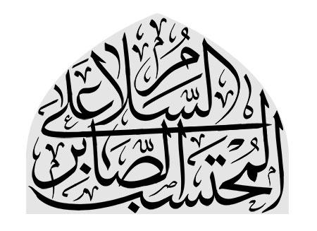 السلام علی المحتسب الصابر