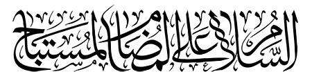 السلام علی المضام المستباح