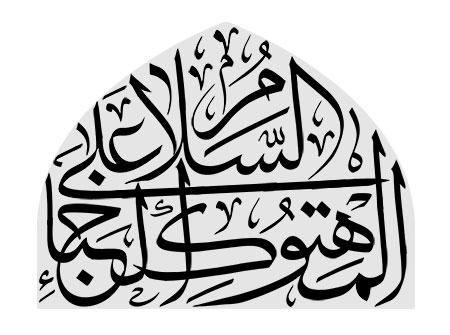 السلام علی المهتوک الخباء