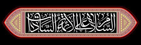 السلام علی الائمه السادات