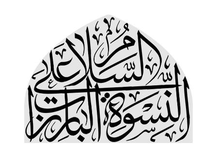 السلام علی النسوه البارزات