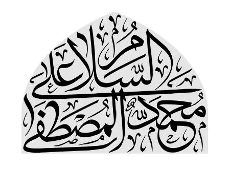 السلام علی محمد المصطفی