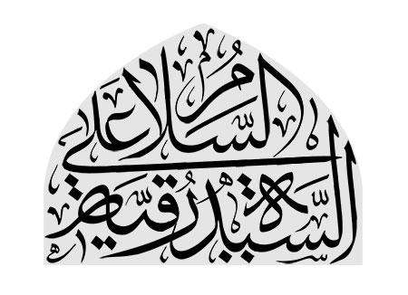 السلام علی السیده رقیه