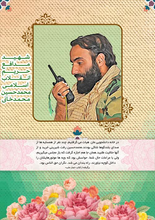 shahid-46-www-asr-entezar-ir