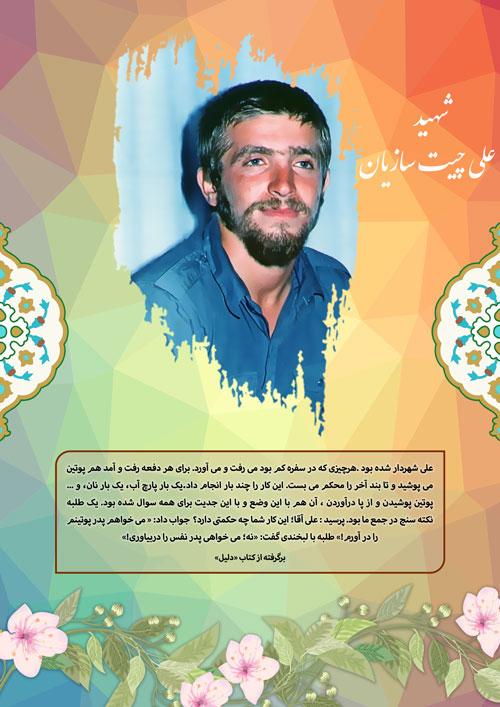 shahid-47-www-asr-entezar-ir