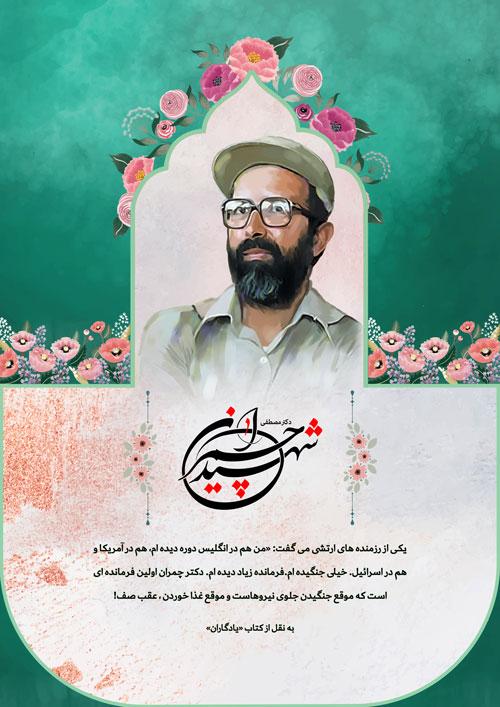 shahid-48-www-asr-entezar-ir