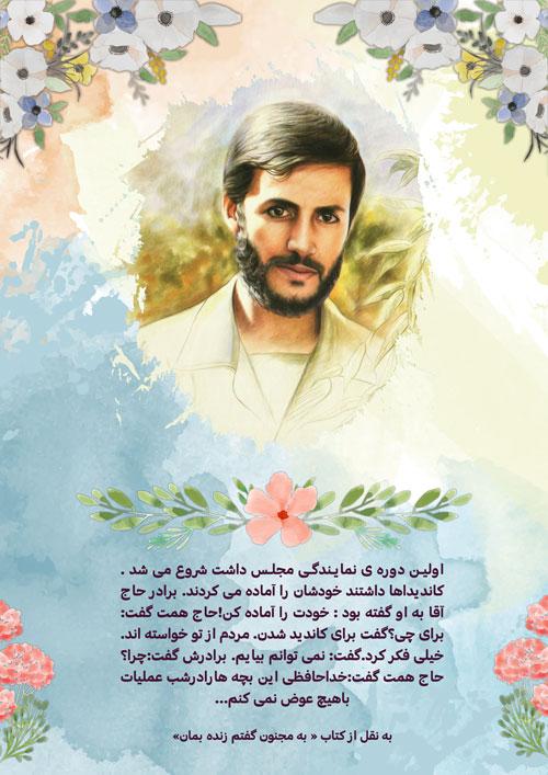 shahid-49-www-asr-entezar-ir