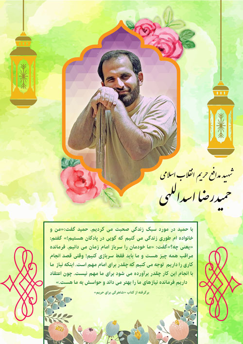 shahid-50-www-asr-entezar-ir