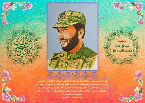 shahid-51-www-asr-entezar-ir