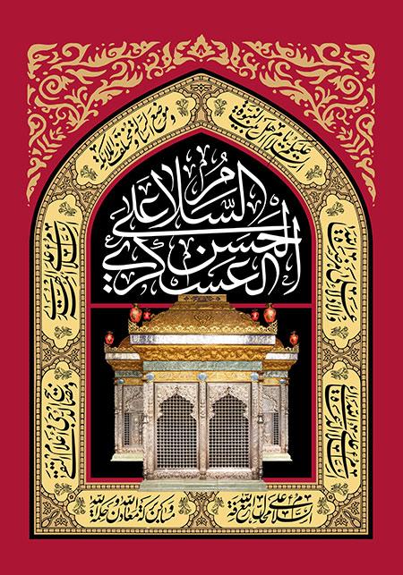 السلام علی الحسن العسکری