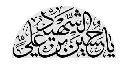 یا حسین بن علی الشهید