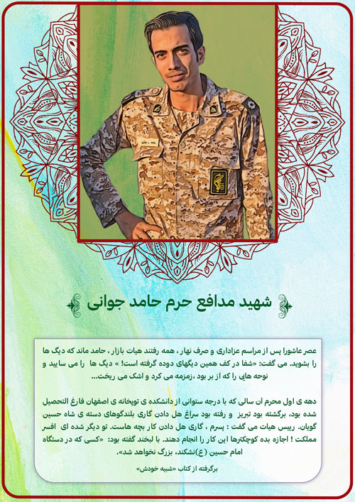 shahid-52-www-asr-entezar-ir