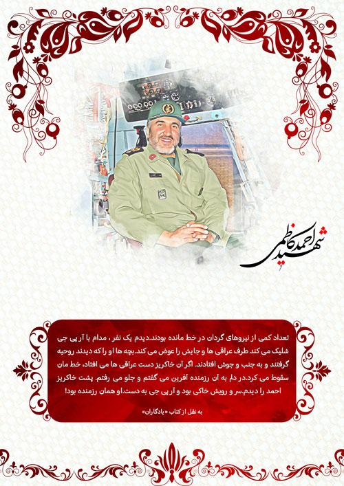shahid-53-www-asr-entezar-ir