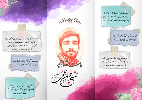 shahid-54-www-asr-entezar-ir