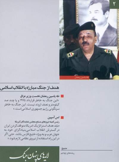 هدف از جنگ ، مبارزه با انقلاب اسلامی