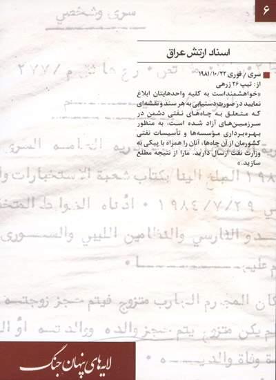اسناد ارتش عراق