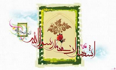اشهد ان محمد رسول الله