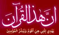 درس هایی از قرآن