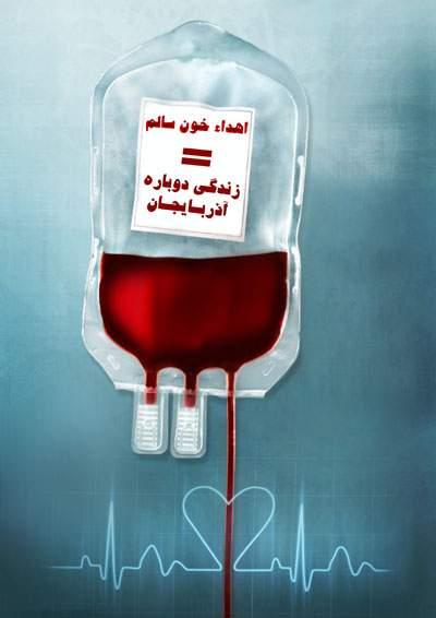 اهداء خون سالم