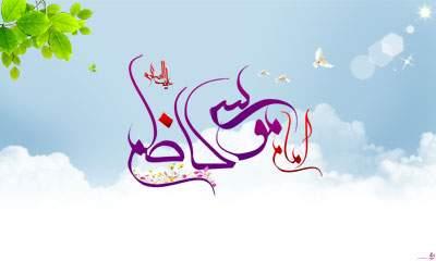 امام کاظم (ع)