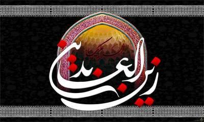حضرت زین العابدین (ع)
