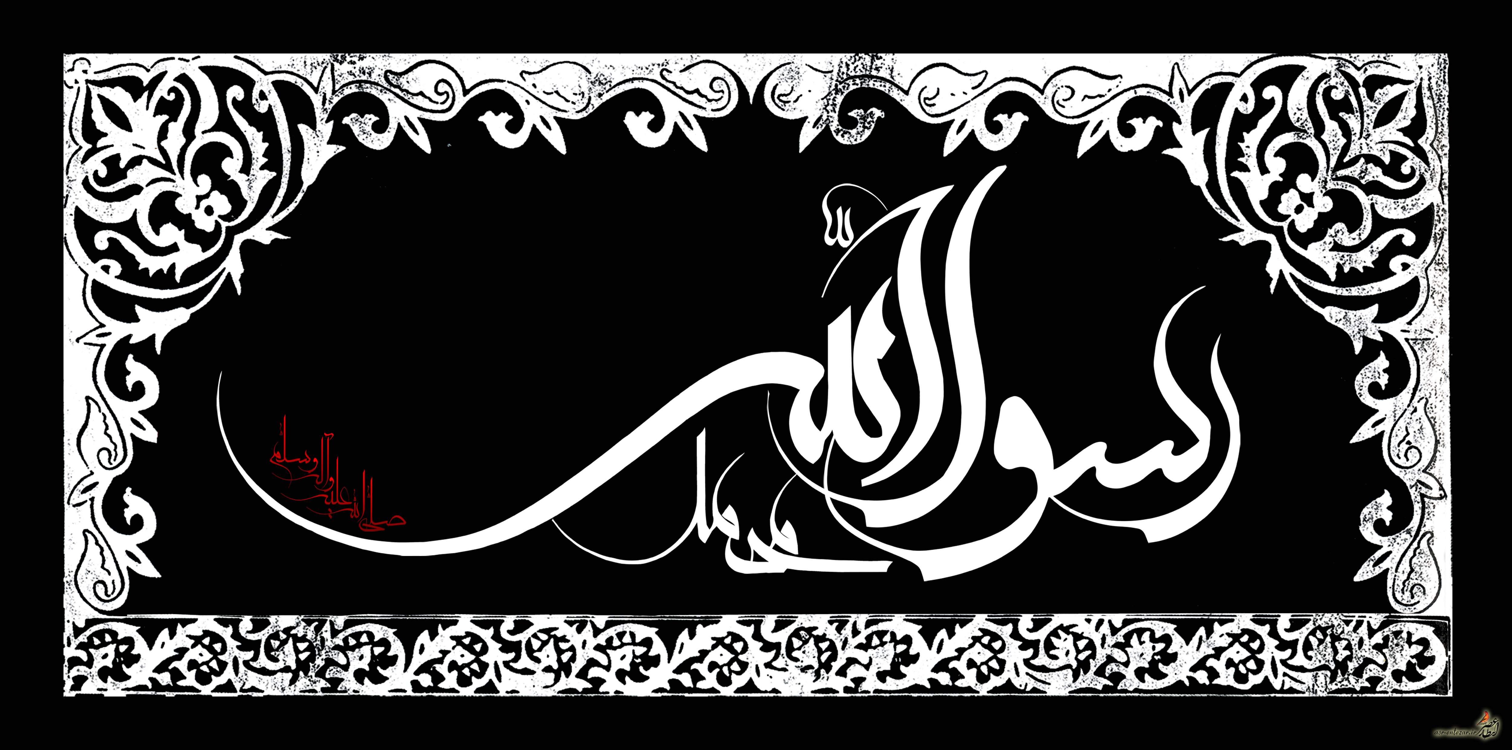 مداحی های شهادت حضرت رسول اکرم (ص)