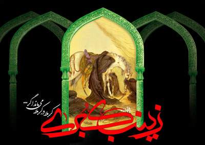 حضرت زینب کبری (س)
