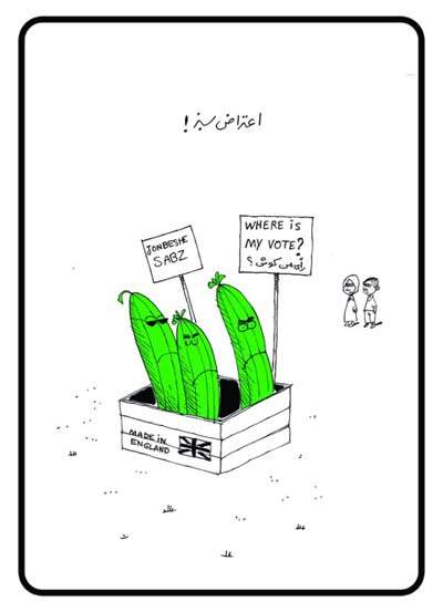جنبش لجن،جلبک،سبز اموی،کودتاچی سبز،مزدور سبز،جنبش سبز،سبزک،موسوی،کروبی،خاتمی،منافق،فتنه،فتنه گر،آشوبگر،اغتشاش