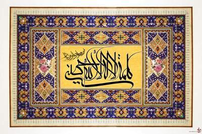 کلمه لا اله الا الله حصنی