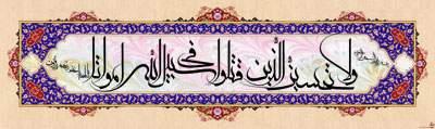 ولا تحسبن الذین قتلو فی سبیل الله امواتا بل احیاء عند ربهم یرزقون